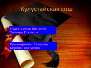 Подготовила: Виктория Ученица 11 класса Руководитель: Рязанова Марина Георгие