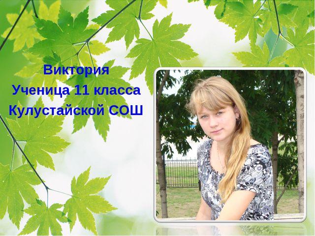 Виктория Ученица 11 класса Кулустайской СОШ