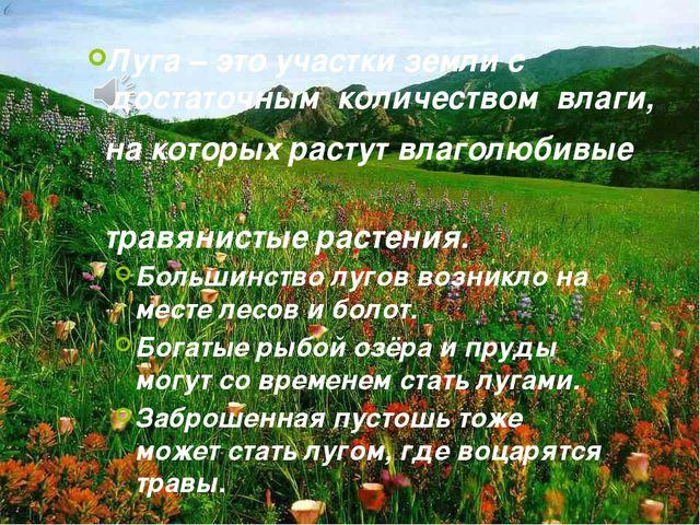 Луга – это участки земли с достаточным количеством влаги, на которых растут в...