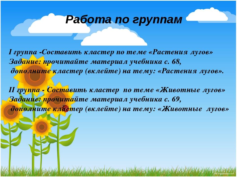 Работа по группам I группа -Составить кластер по теме «Растения лугов» Задани...