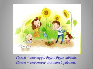 . Семья – это труд, друг о друге забота, Семья – это много домашней работы.
