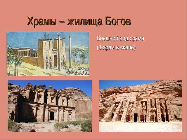 Храмы – жилища Богов Внешний вид храма (3-храм в скале)