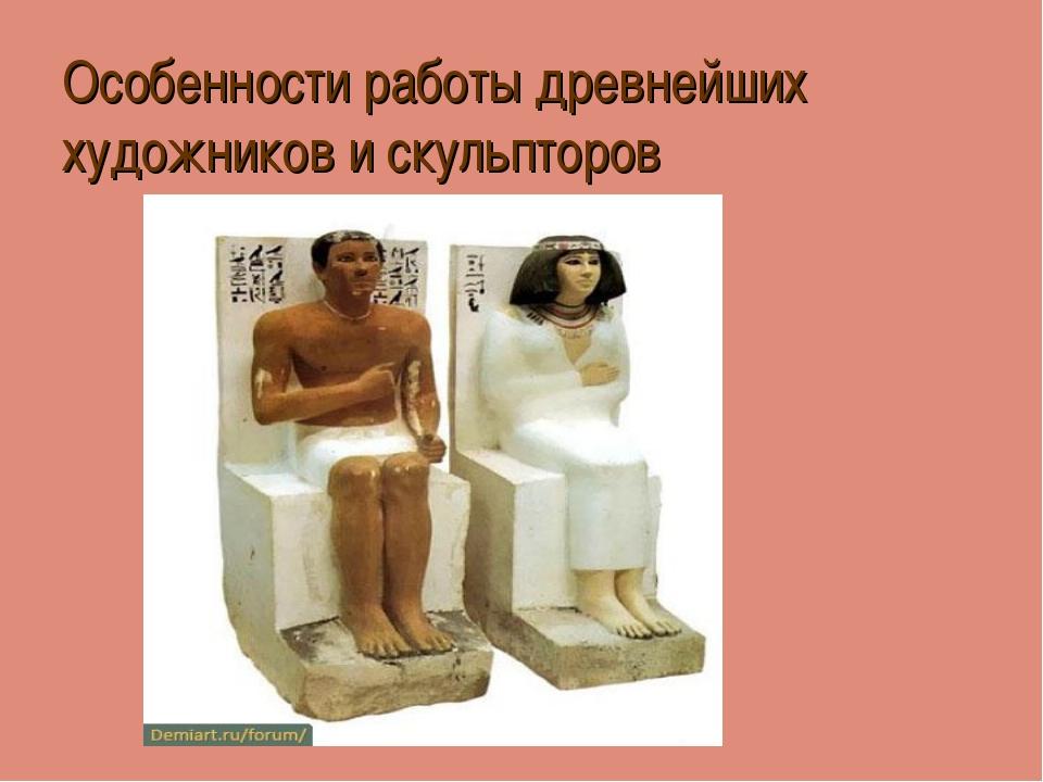 Особенности работы древнейших художников и скульпторов