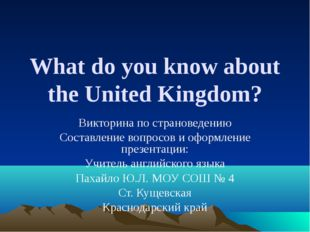 What do you know about the United Kingdom? Викторина по страноведению Составл