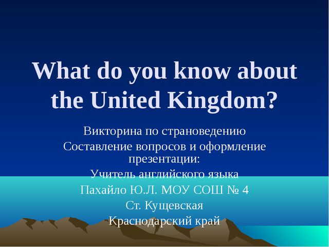 What do you know about the United Kingdom? Викторина по страноведению Составл...