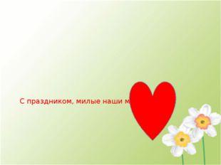 С праздником, милые наши мамы!!!