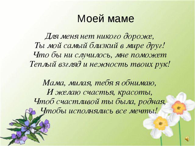 Моей маме Для меня нет никого дороже, Ты мой самый близкий в мире друг! Что б...