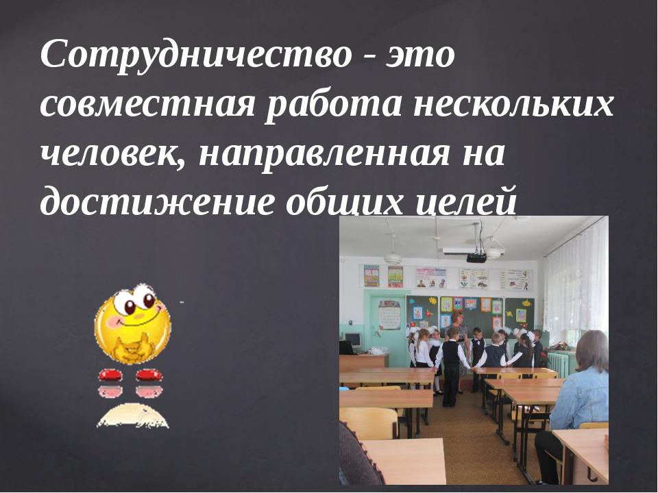 Сотрудничество - это совместная работа нескольких человек, направленная на до...