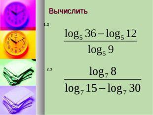 Вычислить 1.3 2.3