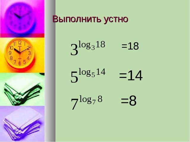 Выполнить устно =18 =14 =8