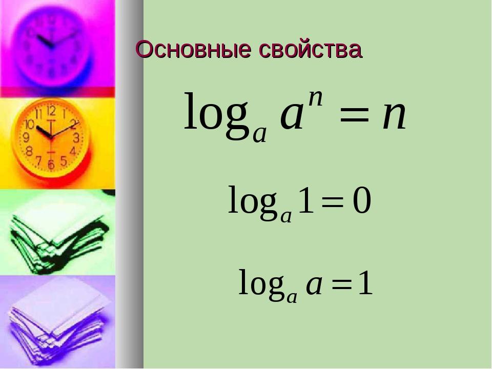 Основные свойства
