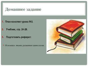 Домашнее задание План-конспект урока №2. Учебник, стр. 24-28. Подготовить реф