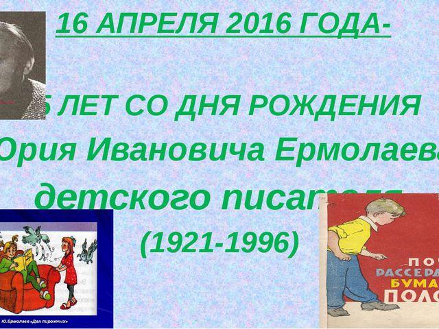 16 АПРЕЛЯ 2016 ГОДА- 16 АПРЕЛЯ 2016 ГОДА- 95 ЛЕТ СО ДНЯ РОЖДЕНИЯ Юрия Иванов...