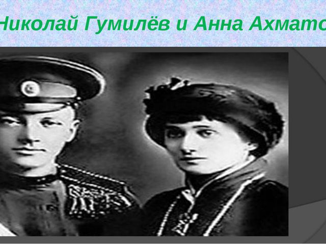 Николай Гумилёв и Анна Ахматова
