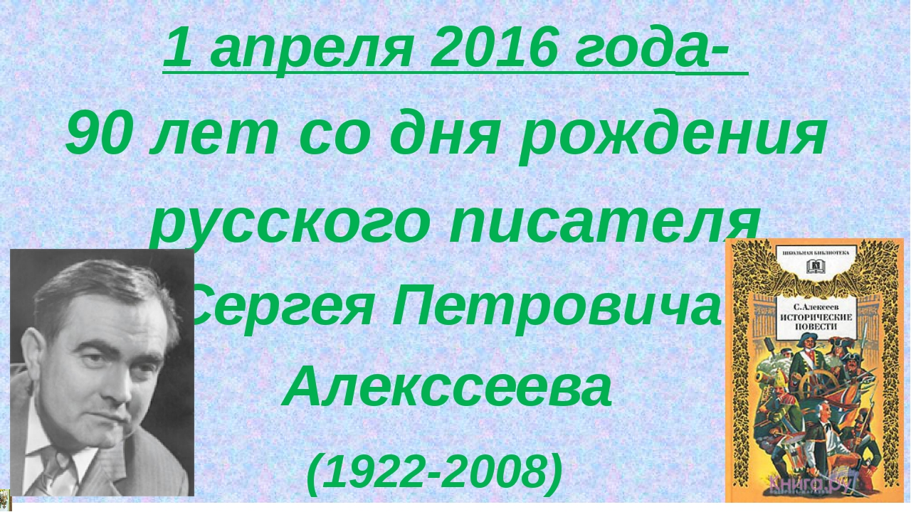 1 апреля 2016 года- 90 лет со дня рождения русского писателя Сергея Петрович...