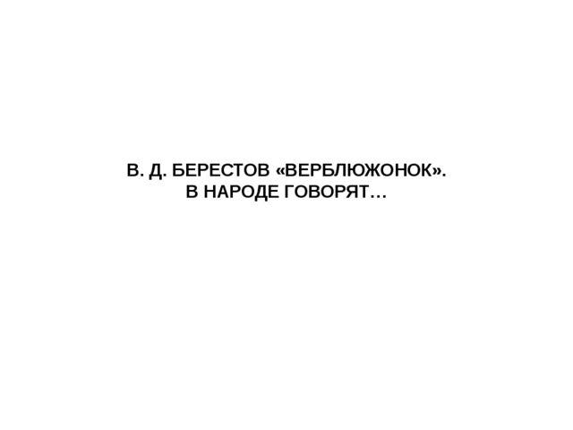 В. Д. БЕРЕСТОВ «ВЕРБЛЮЖОНОК». В НАРОДЕ ГОВОРЯТ…