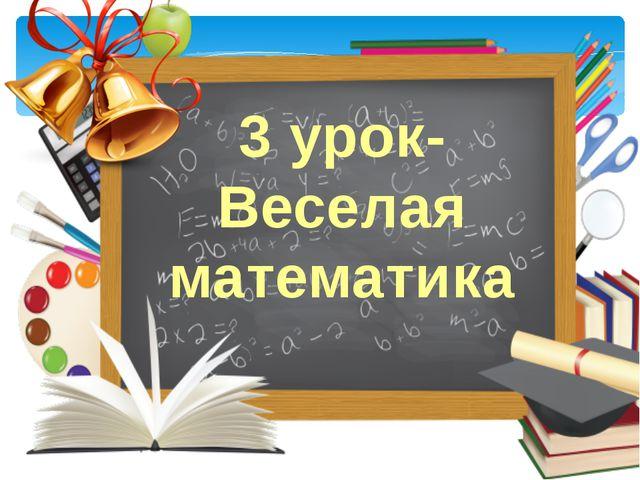 3 урок- Веселая математика