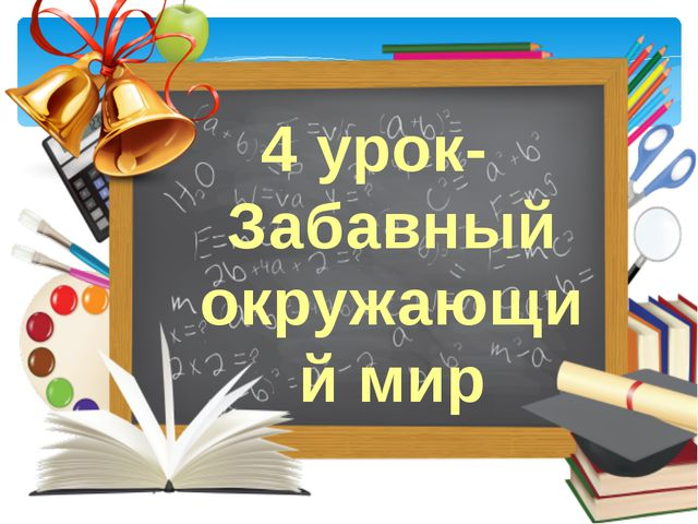 4 урок- Забавный окружающий мир