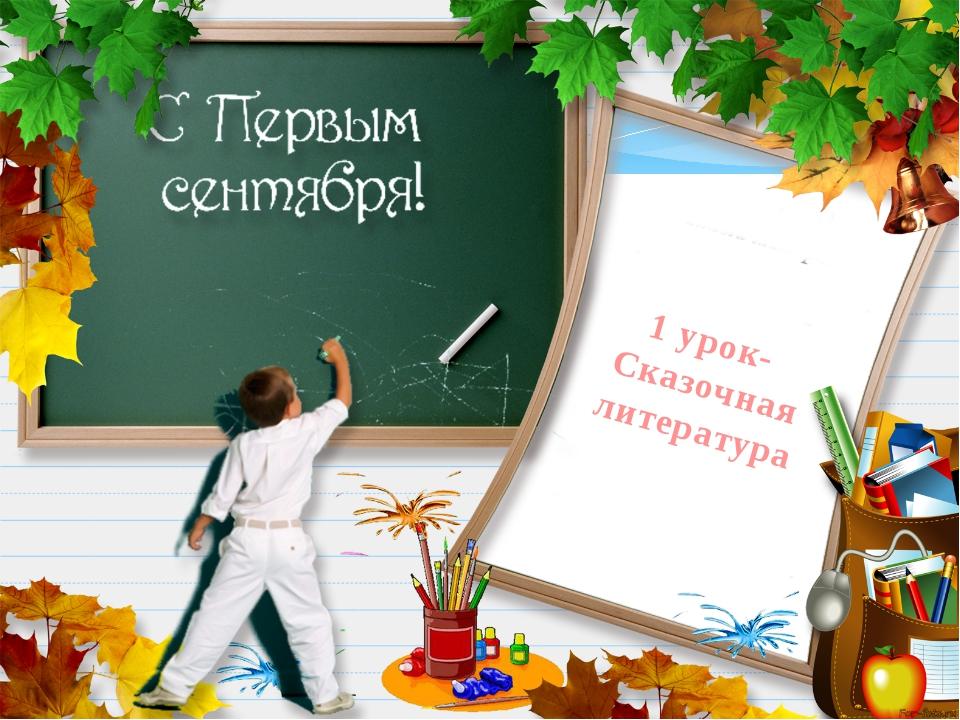 1 урок- Сказочная литература