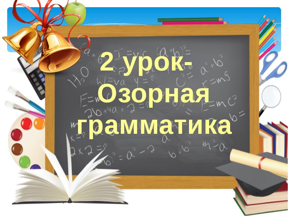 2 урок- Озорная грамматика