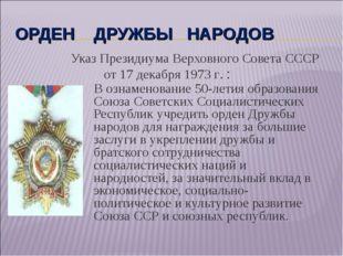 ОРДЕН ДРУЖБЫ НАРОДОВ Указ Президиума Верховного Совета СССР от 17 декабря 197