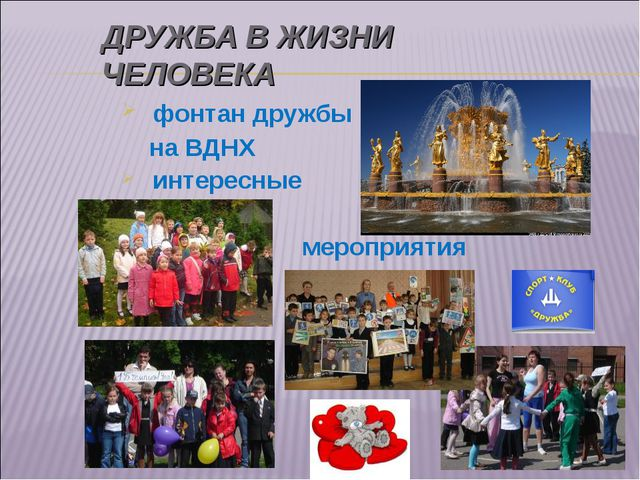 ДРУЖБА В ЖИЗНИ ЧЕЛОВЕКА фонтан дружбы на ВДНХ интересные мероприятия