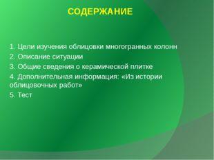 СОДЕРЖАНИЕ 1. Цели изучения облицовки многогранных колонн 2. Описание ситуаци