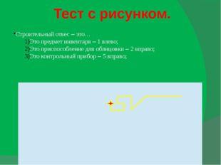 Тест с рисунком. Строительный отвес – это… Это предмет инвентаря – 1 влево; Э