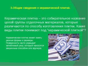 3.Общие сведения о керамической плитке. Керамическая плитка – это собирательн