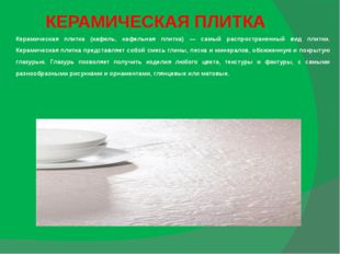 КЕРАМИЧЕСКАЯ ПЛИТКА Керамическая плитка (кафель, кафельная плитка) — самый ра
