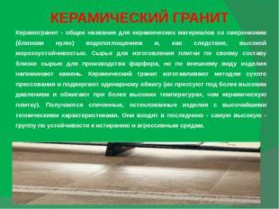 КЕРАМИЧЕСКИЙ ГРАНИТ Керамогранит - общее название для керамических материалов
