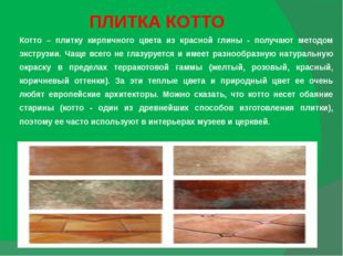 ПЛИТКА КОТТО Котто – плитку кирпичного цвета из красной глины - получают мето