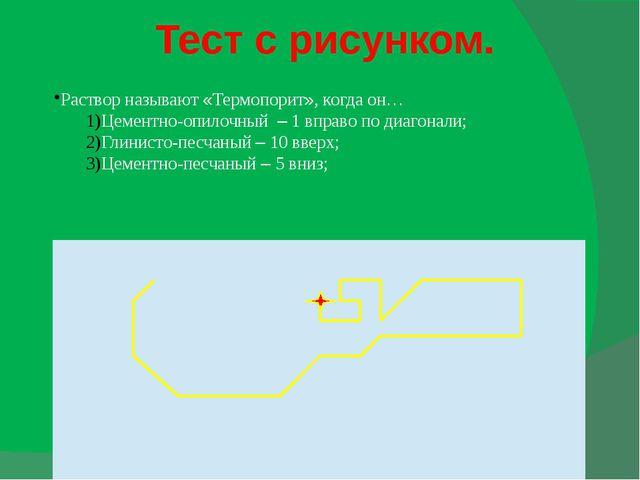 Тест с рисунком. Раствор называют «Термопорит», когда он… Цементно-опилочный...
