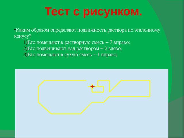Тест с рисунком. Каким образом определяют подвижность раствора по эталонному...