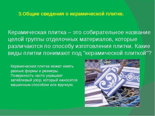 3.Общие сведения о керамической плитке. Керамическая плитка – это собирательн...