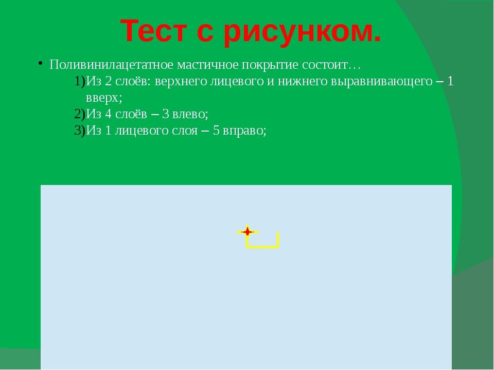 Тест с рисунком. Поливинилацетатное мастичное покрытие состоит… Из 2 слоёв: в...