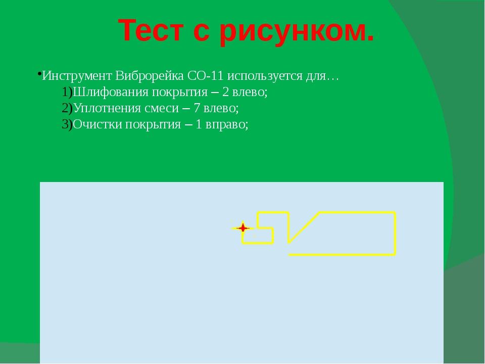 Тест с рисунком. Инструмент Виброрейка СО-11 используется для… Шлифования пок...
