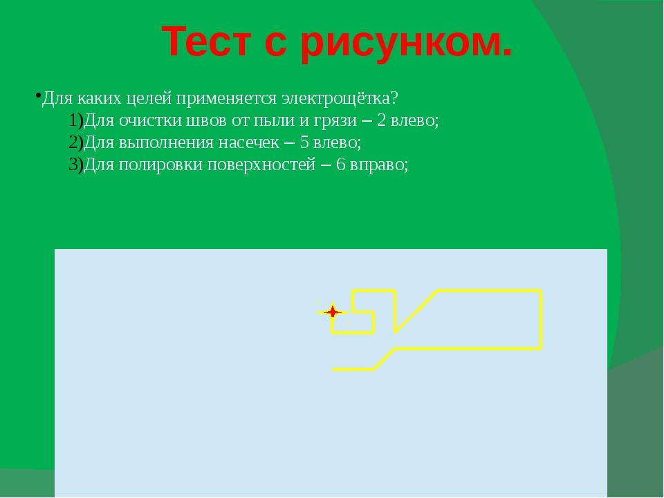 Тест с рисунком. Для каких целей применяется электрощётка? Для очистки швов о...