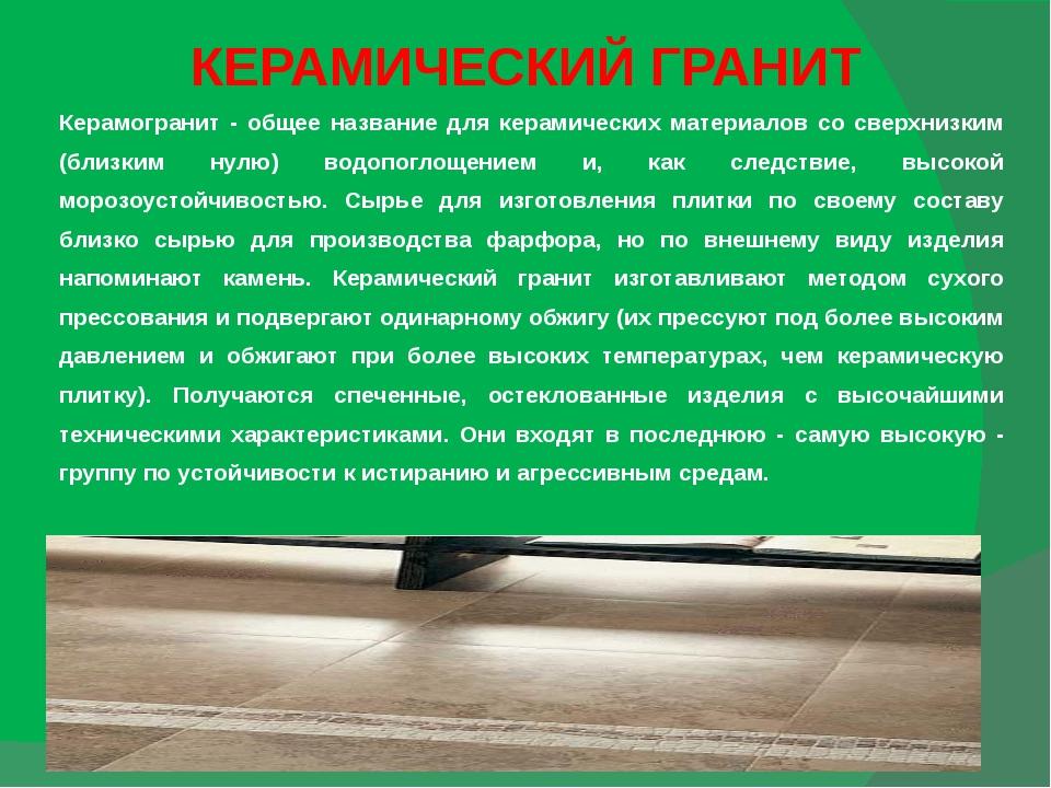 КЕРАМИЧЕСКИЙ ГРАНИТ Керамогранит - общее название для керамических материалов...