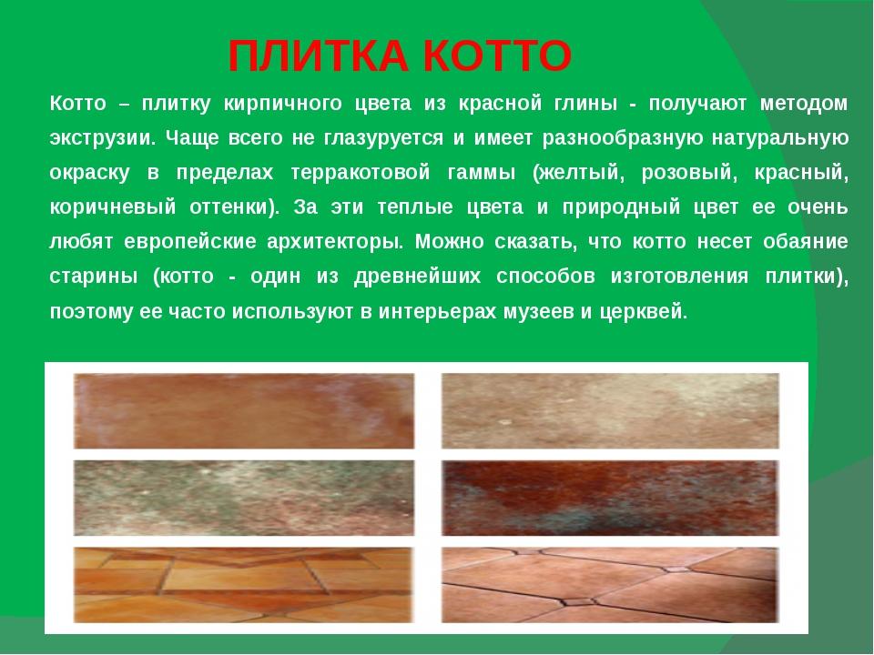 ПЛИТКА КОТТО Котто – плитку кирпичного цвета из красной глины - получают мето...