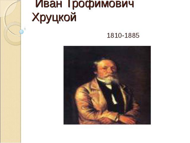 Иван Трофимович Хруцкой 1810-1885