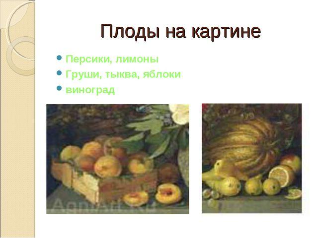 Плоды на картине Персики, лимоны Груши, тыква, яблоки виноград