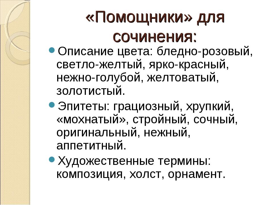 «Помощники» для сочинения: Описание цвета: бледно-розовый, светло-желтый, ярк...