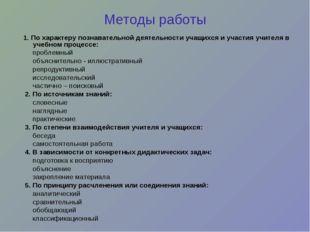 Методы работы 1. По характеру познавательной деятельности учащихся и участия