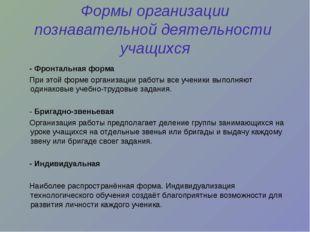Формы организации познавательной деятельности учащихся - Фронтальная форма Пр