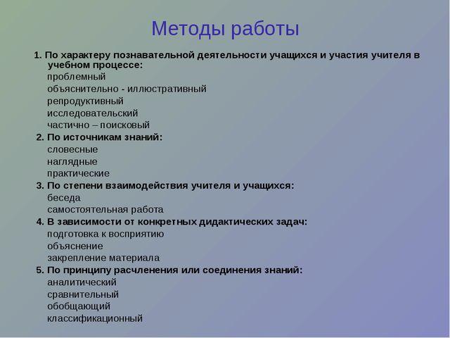 Методы работы 1. По характеру познавательной деятельности учащихся и участия...