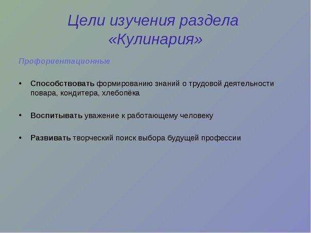 Цели изучения раздела «Кулинария» Профориентационные Способствовать формирова...