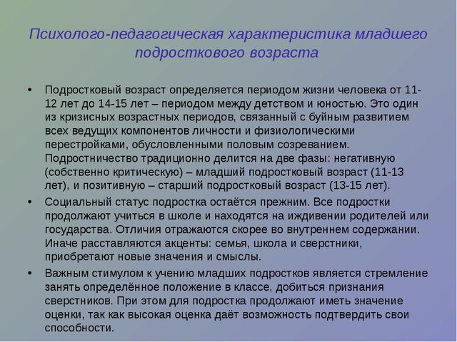 Психолого-педагогическая характеристика младшего подросткового возраста Подро...