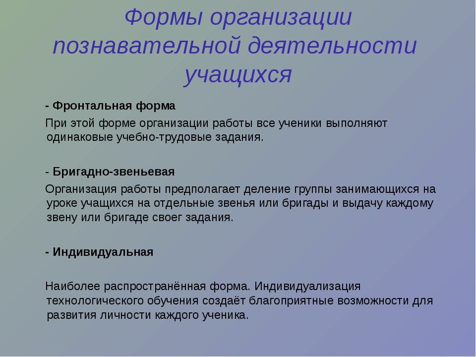 Формы организации познавательной деятельности учащихся - Фронтальная форма Пр...
