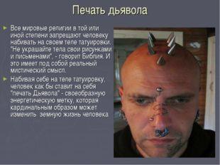 Печать дьявола Все мировые религии в той или иной степени запрещают человеку